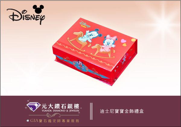 ☆元大鑽石銀樓☆【寶寶彌月純金滿月禮盒】迪士尼Disney金飾『兩小無猜3件組』兒童套組禮盒