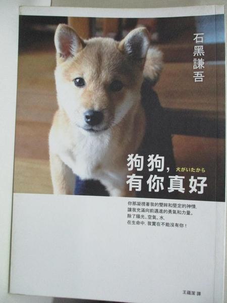 【書寶二手書T1/寵物_BWA】狗狗,有你真好_王蘊潔, 石黑謙吾