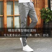 長褲 夏褲子男冰絲超薄休閒褲透氣夏季薄款修身運動褲韓版潮流小腳長褲 第六空間
