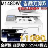 HP LaserJet Pro MFP M148dw【搭CF294X二支 登錄送禮券1500】 無線黑白雷射雙面事務機搭原廠