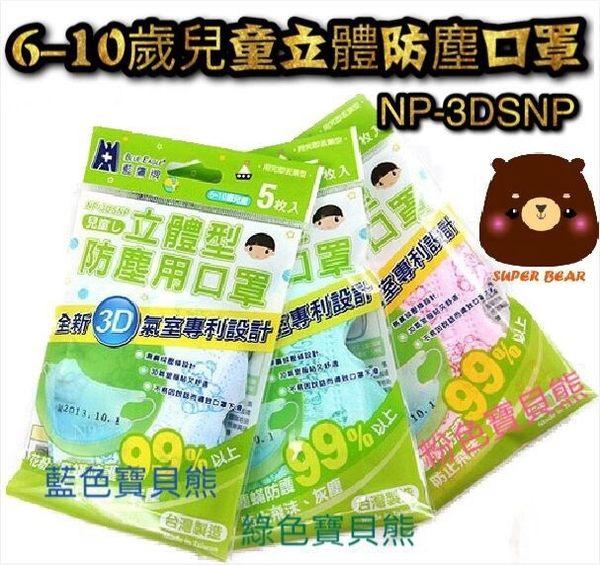 口罩 藍鷹牌 6-10歲兒童立體防塵口罩 NP-3DSNP 含發票 防塵口罩 防霾口罩 束帶式口罩 5片/包