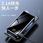 行動電源毫安超薄小巧便攜自帶線迷你大容量行動電源快充通用蘋果專用手機超大量