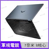 華碩 ASUS FA706II-0021A4800H 幻影灰 軍規電競筆電【17.3 FHD/R7-4800H/8G/GTX 1650Ti 4G/512G SSD/Buy3c奇展】