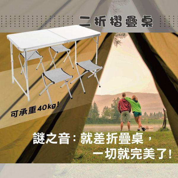 折疊工作桌 露營必備 【H1111】 好收納 桌子 工作桌 露營桌 可提式露營桌 不含椅