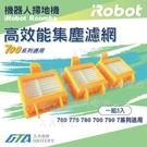 【久大電池】 iRobot Roomba 濾網 700 系列 HEPA 醫療級 濾網 (一組3入)