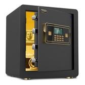 迷你智慧保險箱40cm保險櫃指紋家用保險柜辦公小型全鋼密碼珠寶箱『男人範』