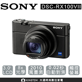 SONY RX100M7 RX100 VII 送128G卡+專用電池+座充+手工皮套+4好禮 公司貨