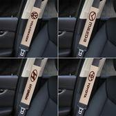 安全帶護肩套 棕色汽車安全帶護肩套車載安全帶套車用一對車內四季車子內飾套潮 生活主義