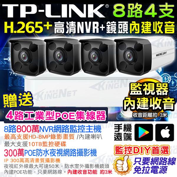 監視器攝影機 KINGNET 800萬主機 TP-LINK H.265+ 8路4支監控套餐 300萬鏡頭 NVR POE 防水 紅外線夜視