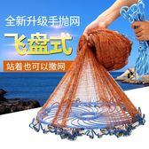 第四代飛盤美式手拋網魚網傳統撒網漁網捕魚網捕魚籠易拋自動工具 igo 台北日光