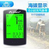 聖誕元旦鉅惠 自行車馬錶有線海拔顯示山地車