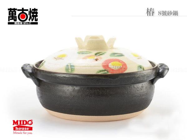 日本萬古燒32-5 椿8號砂鍋/土鍋/陶鍋/湯鍋 (IH適用)-3~4人用《Mstore》