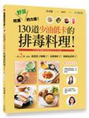 (二手書)吃進野菜的力量!130道少油低卡的排毒料理!一週只要2餐,從此肚子順暢了..