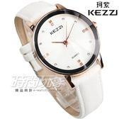 KEZZI珂紫 晶鑽時刻都會時尚錶 立體切割玻璃鏡面 白色x玫瑰金色 皮帶 中性錶 女錶 KE1552白大