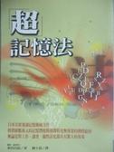 【書寶二手書T9/心理_OKG】超記憶法_原價160