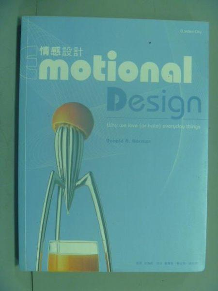 【書寶二手書T9/設計_XAW】Emotional Design:情感設計_唐納‧諾曼