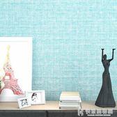 壁貼壁紙素色素色無紡布工程酒店賓館牆紙現代簡約臥室客廳背景亞麻 NMS快意購物網