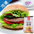 台畜牛肉漢堡600G /包【愛買冷凍】