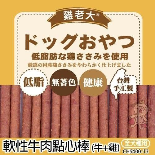 *King Wang*【CHS400-13】雞老大-超值商務包《犬用零食-軟性牛肉點心棒(牛肉+雞肉)》460g