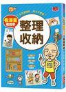 看漫畫輕鬆學:整理收納 BKG101 | OS小舖
