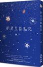把星星都點亮 作者:肆一