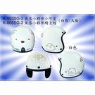 【東門城】KK 華泰 K803 SG-3 角落小夥伴(白熊) 兒童安全帽