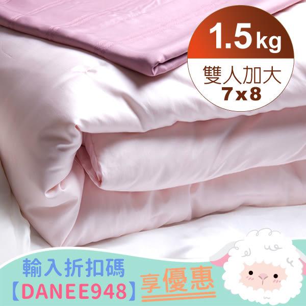 【岱妮蠶絲】EY15991天然特級100%長纖純蠶絲被-1.5kg (雙人加大7x8)
