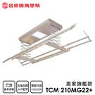 台熱牌萬里晴電動遙控升降曬衣機TCM-210MG22+(附基本安裝)