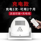 警報器 門口歡迎光臨感應器進門店鋪充電感應門鈴迎賓器語音紅外線報警器 美物居家