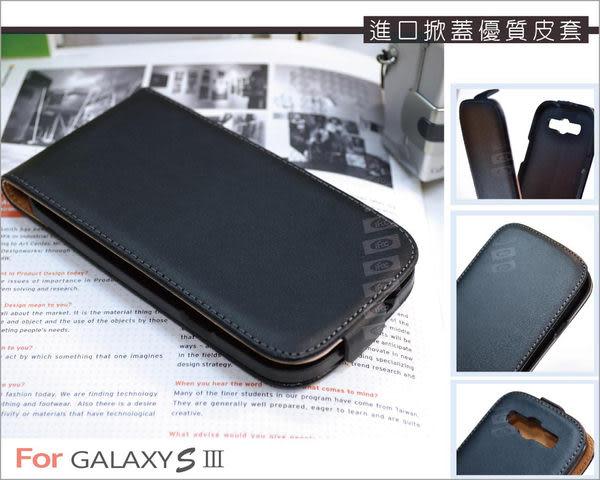 《 3C批發王 》精美盒裝SAMSUNG Galaxy S3 (i9300) 掀蓋式優質皮套/保護套/手機套