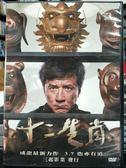 影音專賣店-P03-585-正版DVD-華語【十二生肖】-成龍 權相佑 肯尼吉 姚星彤 張藍心