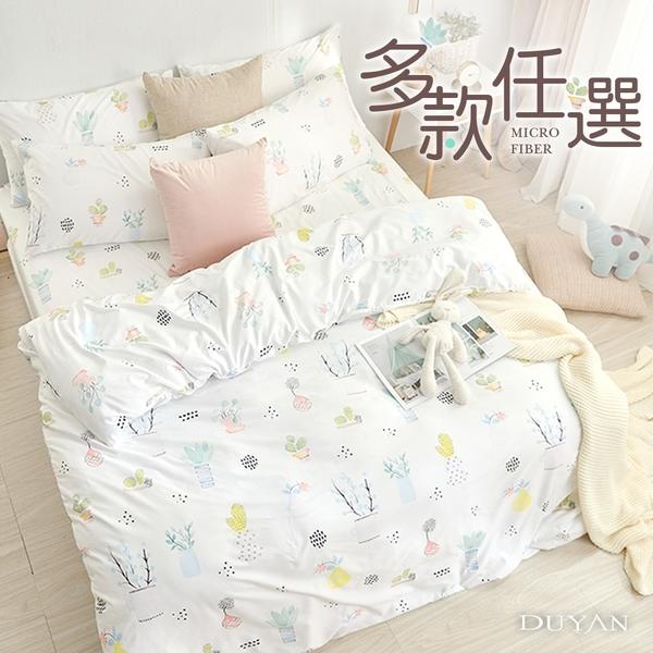 舒柔棉雙人床包涼被四件組-多款任選 文青質感