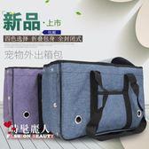 寵物包貓咪狗狗貴賓泰迪背包外出箱包旅行包便攜帶寵物手提包  全店88折特惠