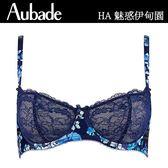 Aubade-魅惑伊甸園B-E印花蕾絲薄襯內衣(藍)HA