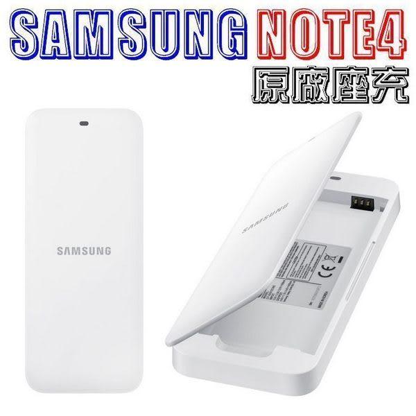 Samsung GALAXY N910U NOTE 4 原廠座充 原廠電池充座 韓國製造 台灣保固 正原廠 有影片【采昇通訊】