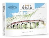最完美的瑞士之旅(全新暢銷修訂版)