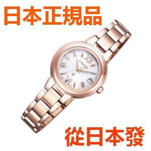 免運費 日本正品 公民 CITIZEN  XC不銹鋼線快樂飛行 太陽能鐘 女士手錶 ES9435-51A
