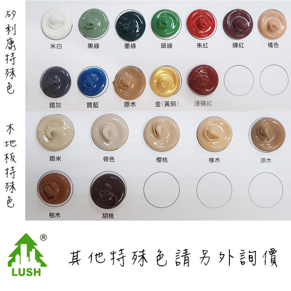 N381中性矽利康 300ml 矽力康 Silicone 中性 防水膠 玻璃膠 暗米/骨色/原木/柚木色/橡木色