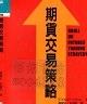 二手書R2YB 2008年10月初版十六刷《期貨交易策略》KROLL 羅耀宗 寰