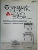 【書寶二手書T5/哲學_KKF】當哲學家遇上烏龜_尼可拉斯.費爾恩