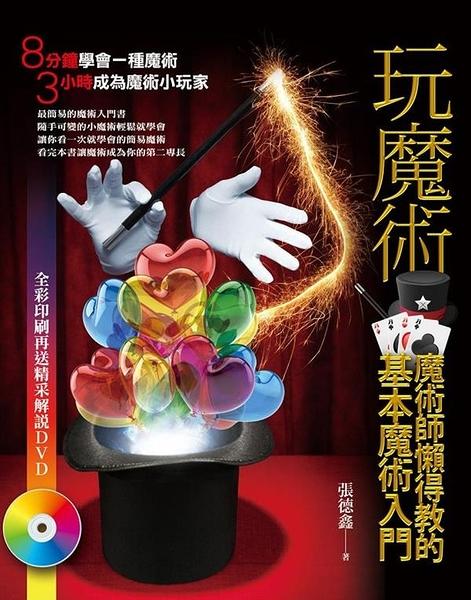(二手書)玩魔術:魔術師懶得教的基本魔術入門