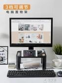 居家家可調節電視增高架桌面屏幕底座臥室電腦顯示器墊高置物架 俏女孩