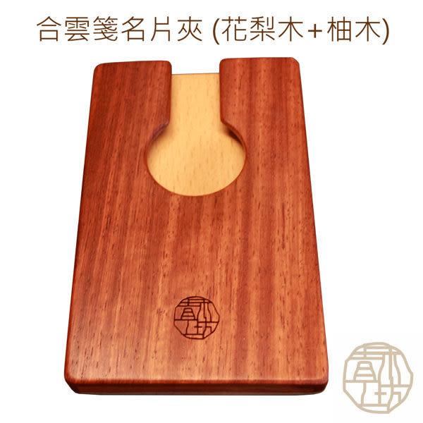 【青木工坊】合雲箋名片夾 (花梨木+柚木)