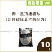 寵物家族-御‧黑頂級貓砂(活性碳除臭抗菌配方) 10L