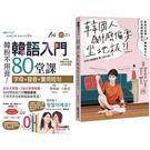 《韓國人為什麼偏要坐地板?!》+《韓語入門80堂課 字母+發音+實用短句》