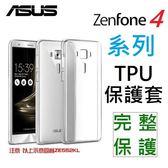 ASUS Zenfone 5 4 ZE554KL ZC554KL 保護套 殼 TPU 矽膠 果凍套【采昇通訊】
