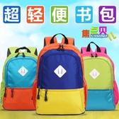 輕便小學生書包 男童旅游背包 兒童一年級女雙肩包 超值價