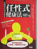 【書寶二手書T1/養生_HAA】任性式健康法 身體想吃的最健康_石原結實