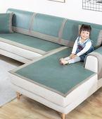 沙髮墊夏季簡約現代涼席坐墊防滑定做藤席客廳冰絲套巾沙髮涼席墊-享家生活館 YTL
