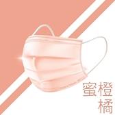蜜橙橘口罩 台灣製造 翔榮口罩 雙鋼印 醫療口罩 MIT 成人口罩( 現貨供應)